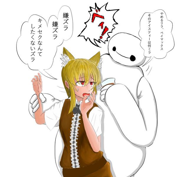 ゲイ 漫画 狐
