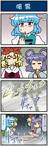 がんばれ小傘さん 2323