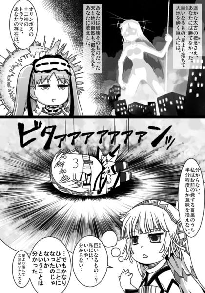ふぁてご #31(第一部最終章既読推奨ネタ