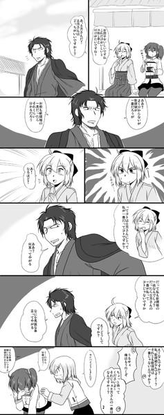 FGOマンガ 土方さんと沖田さん