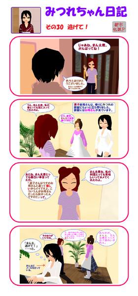 【みつれちゃん日記その30】逃げて!