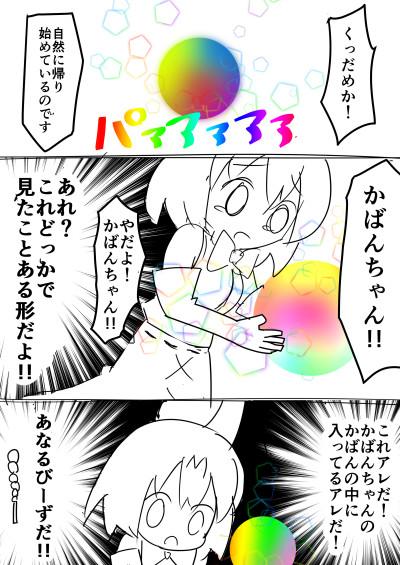 けもフレ番外編1