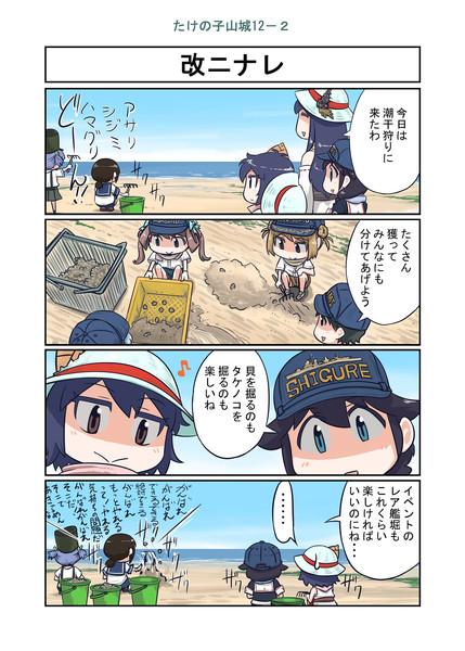 たけの子山城12-2