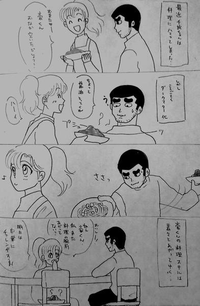 手料理は愛情!