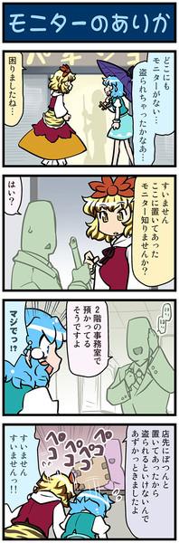 がんばれ小傘さん 2327