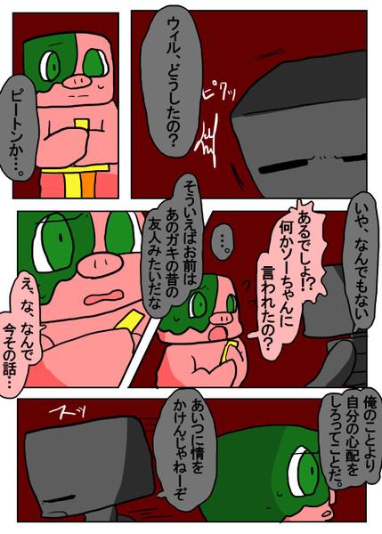 MOB一家 【ネザー編】 11ページ
