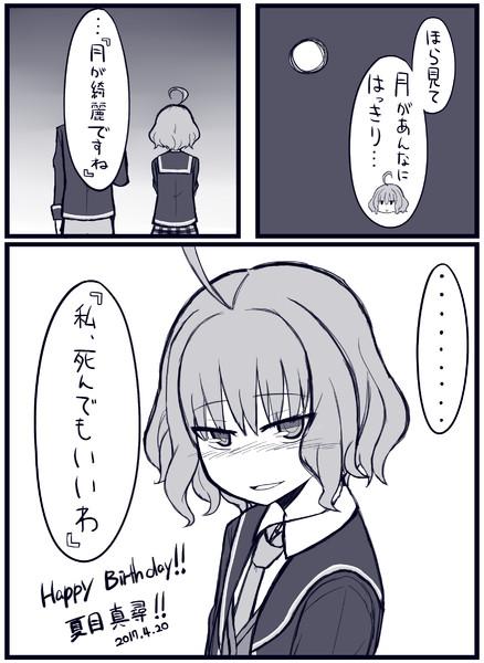 真尋誕生日おめでとう!!!!!!