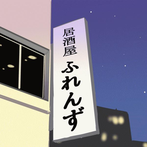けもののグルメ【アライさんと麦ソーダ】