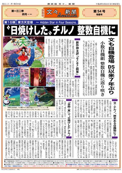 静画版「文々。新聞」第54号(新作『東方天空璋』発表!)