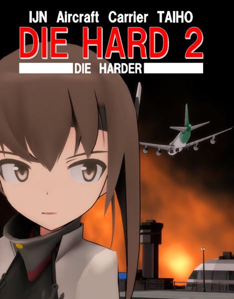 [MMD艦これ]ダイ・ハード2