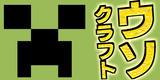 「【ウソクラフト】総合ランキング【Minecraft】」で動画を紹介致しました!