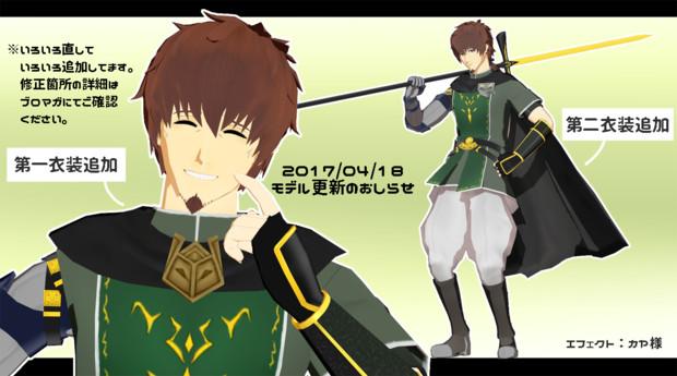 【Fate/MMD】履物式ヘクトールモデル更新のお知らせ