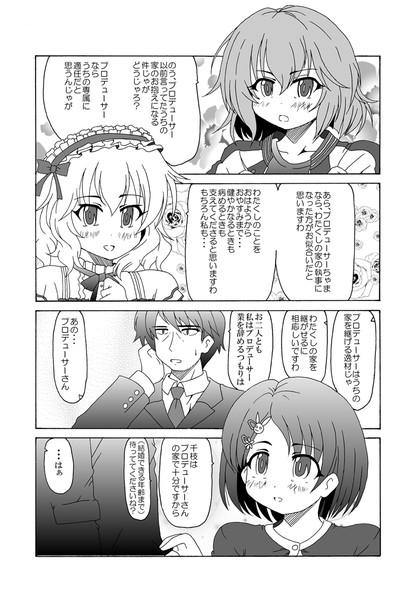 武内Pと秋姿紅葉娘漫画