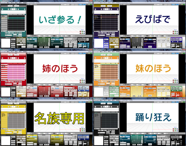 MMD UIカラー配布(さんむそ)