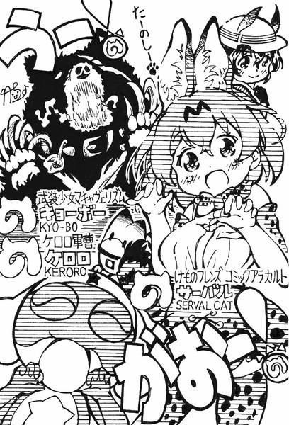 少年エース6月号に掲載!!