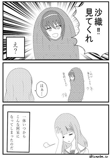 麻子「こ...これはすごい…」