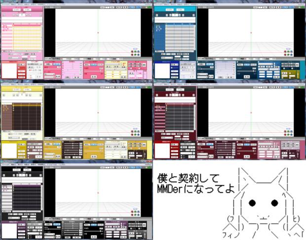 MMD UIカラー配布(まどマギ)