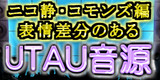 UTAUの表情差分がある立ち絵+音源配布動画まとめ【コモンズ・ニコ静】で動画を紹介致しました!