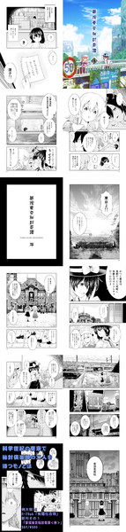 例大祭14新刊その1「夢現東京秘封奇譚<序>」