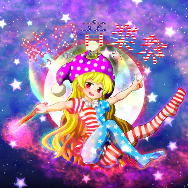 例大祭・CDジャケット「結幻音楽祭」