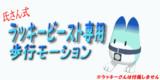 【MMDモーション配布あり】ラッキービースト歩行モーション