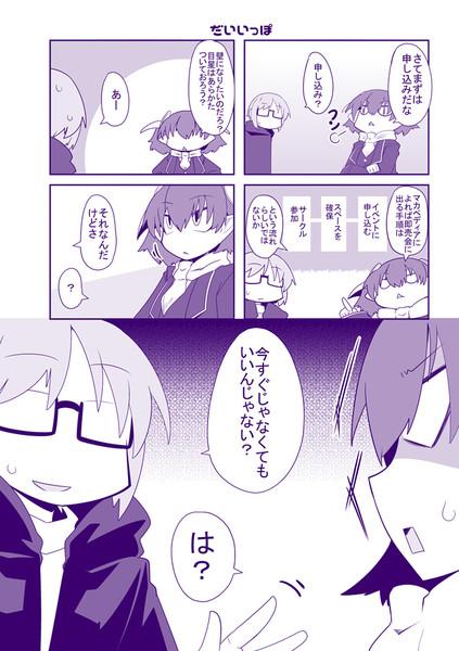 創作マンガ「マモン様!新刊一部ください!~だいいっぽ」
