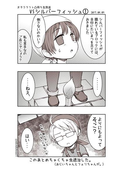 シルバーフィッシュパニック①