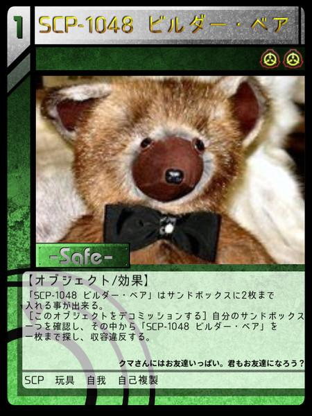 【SCP-TCG】1048 ビルダー・ベア(safe)