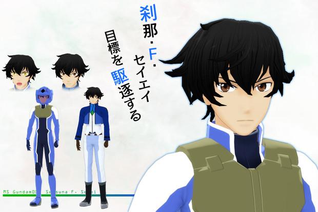 【MMD-OMF7】刹那・F・セイエイ【モデル配布】