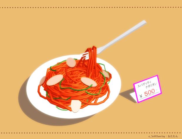【MMD-OMF7】食品サンプルのナポリタン