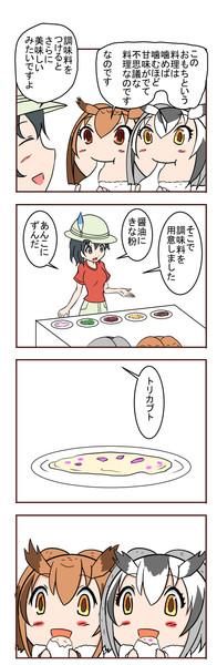 はかせと助手 5