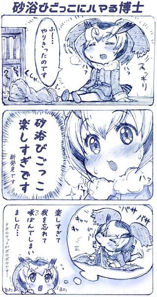 砂浴びごっこにハマるコノハ博士