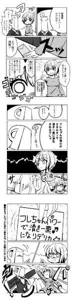 【デレマス総選挙フレデリカ応援漫画③】清くない一票