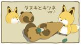 【MMD-OMF7】 タヌキとキツネ【MMDモデル配布】