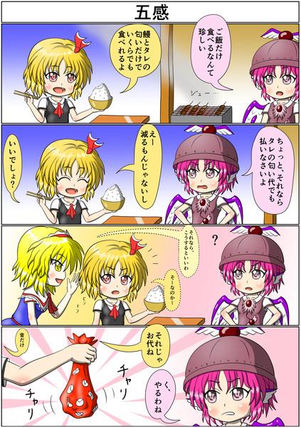 みすちー4コマ 108