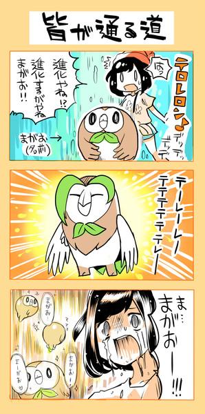 スマホ 広告 エロ 漫画