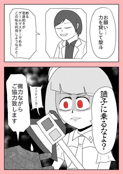 【仮面ライダーエグゼイド】危険なNegotiate?