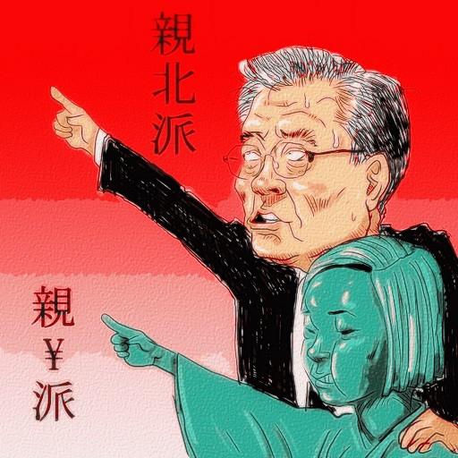 超親北派、文在寅(ムン・ジェイン)氏