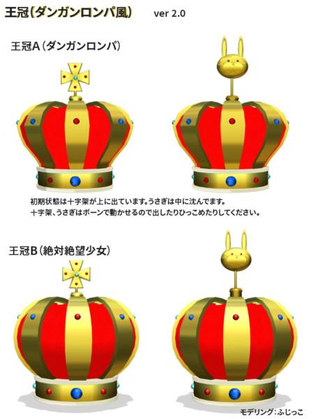 【アクセサリ配布】王冠【ダンガンロンパMMD】