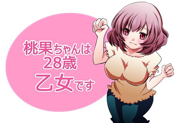 桃果ちゃんは28歳乙女です 1~100話