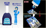 【MMD-OMF7】修正液&擬人化キャラ「シューちゃん」