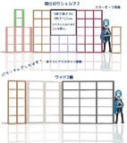 【MMD家具】間仕切りシェルフ2 9種類【配布】