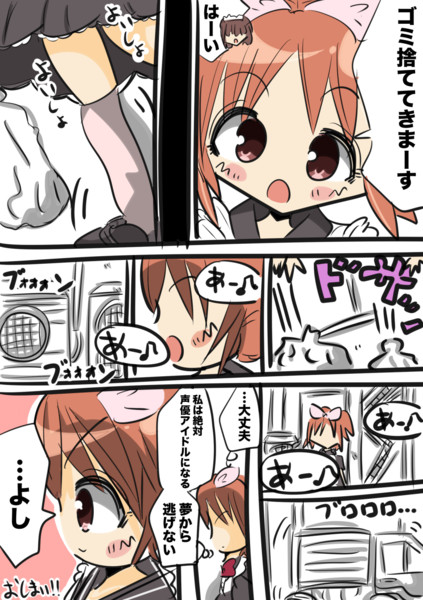安部菜々さんメモリアルコミュ漫画