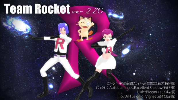 おへび式ロケット団ver.2.2【MMDモデル配布】(2017/09/29更新)