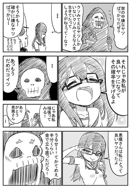 死のうとする女の子と悪魔の漫画4