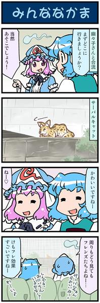 がんばれ小傘さん 2351
