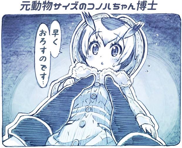 元動物サイズのコノハちゃん博士