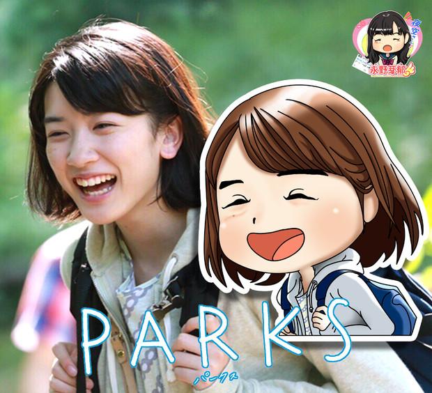 PARKS 永野芽郁♪ハル♪イラスト!