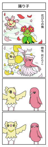 ポケモン四コマ「踊り子」