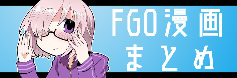 FGO漫画まとめ